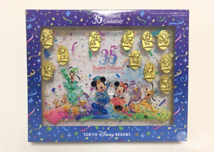 ハピエストメモリーメーカー専用アクセサリーを飾れるコレクションボード