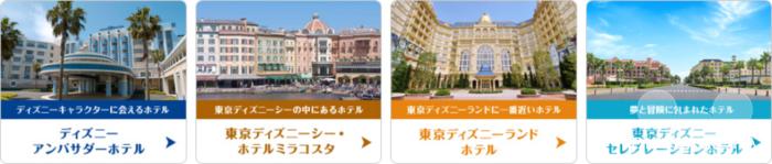 「オンライン予約・購入サイト」からディズニーホテルの宿泊予約をすると、予約成立後から「シェフ・ミッキー」を予約できます。