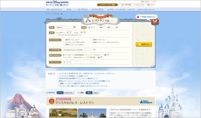 「東京ディズニーリゾート・オンライン予約・購入」のサイトにて予約受付