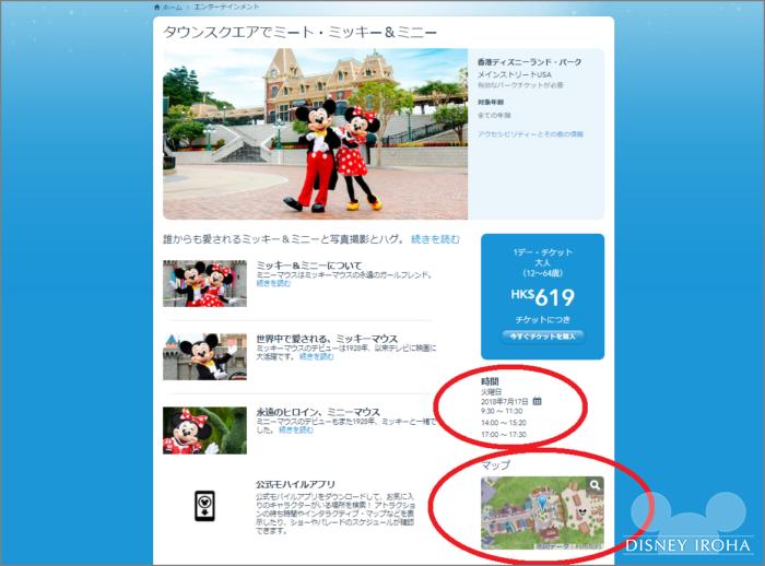 香港ディズニーランドの公式サイトではグリーティング情報を公開