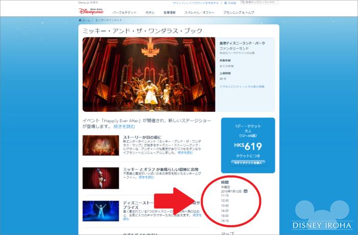 公演スケジュールは公式サイトでチェックできる