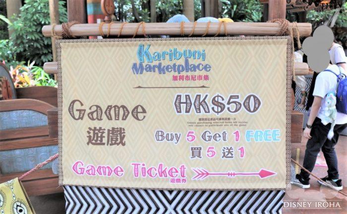 カリブニ・マーケットプレイスのゲームコーナーの料金
