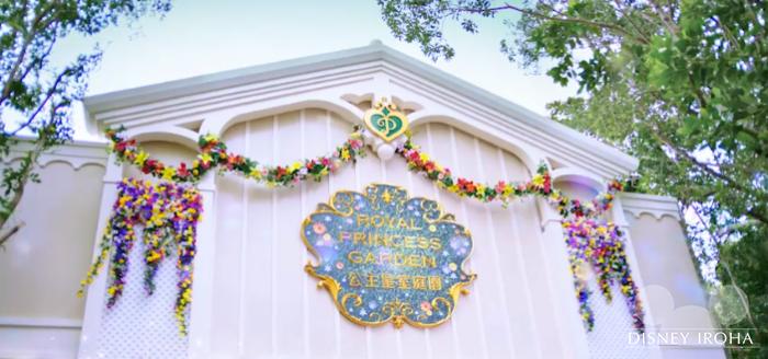 ロイヤル・プリンセス・ガーデン
