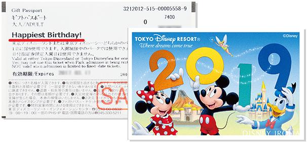 バースデーメッセージ入りのギフトパスポート