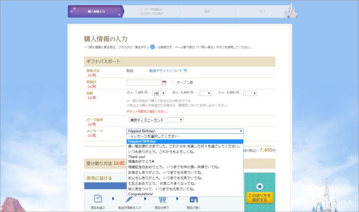 ギフトパスポートは「オンライン予約・購入サイト」で購入可能
