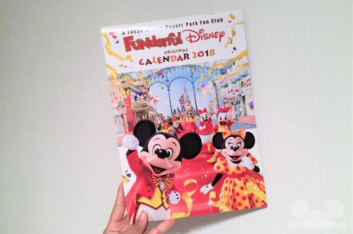 ファンダフル・ディズニーオリジナルのカレンダー