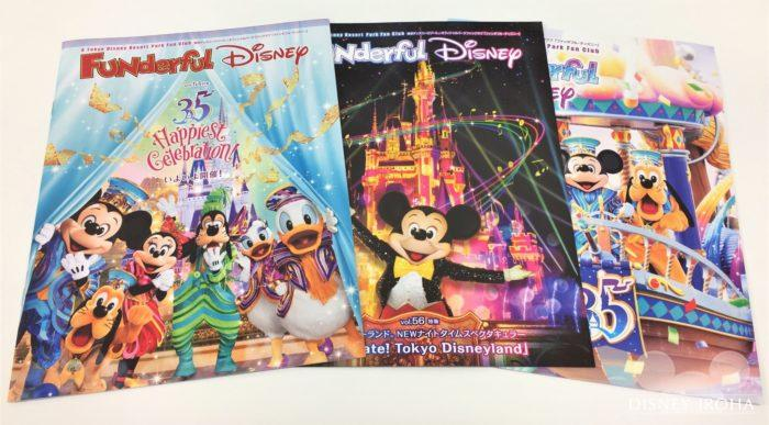 年に4回発行される会報誌「Funderful Disney」