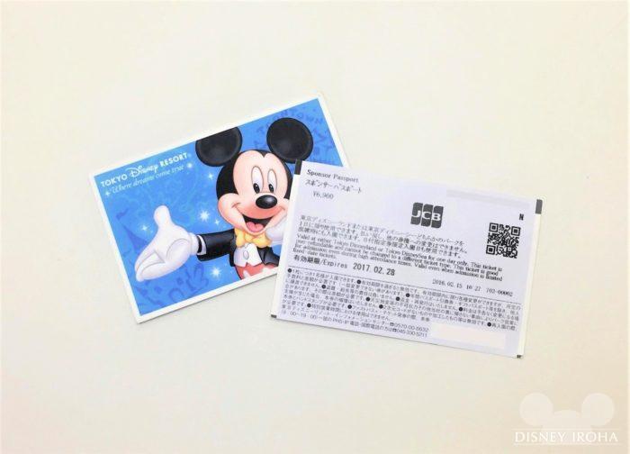 東京 ディズニー リゾート コーポレート プログラム