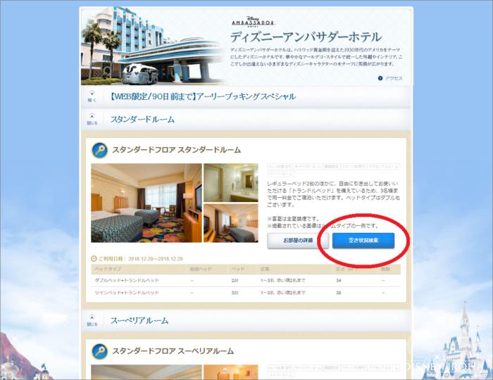 「ホテルから探す」の場合の流れ2