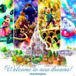 2020年オープン!ディズニーランド新エリア・新アトラクション紹介