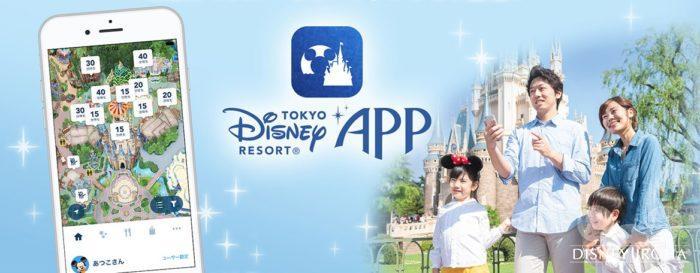 スマホのファストパス発券は「東京ディズニーリゾート公式アプリ」を利用する