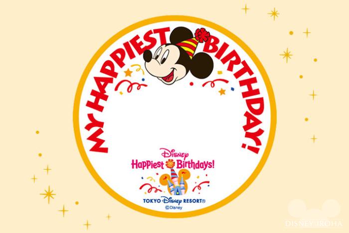 ディズニー誕生日シール6つの特典 貰い方は イラスト入りをゲットする方法とは