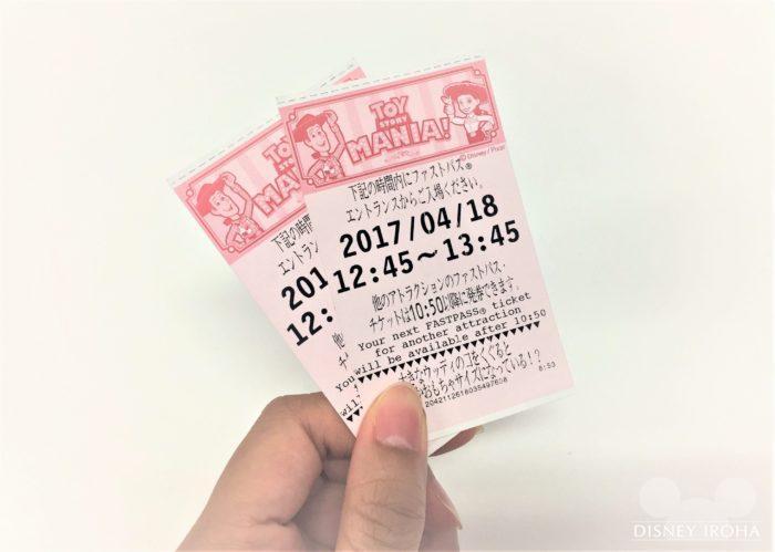 ディズニー 紙 チケット アプリ