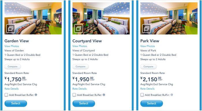 ディズニーホテル宿泊予約の手順3