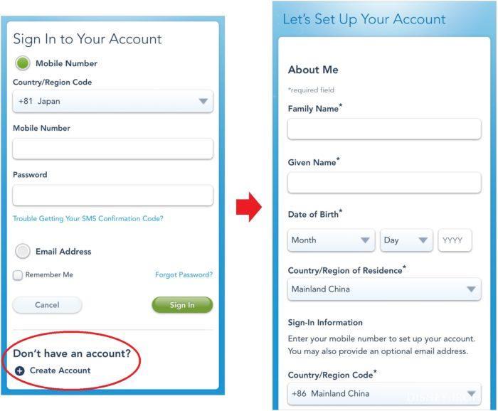 公式サイトから新規アカウント登録する方法2