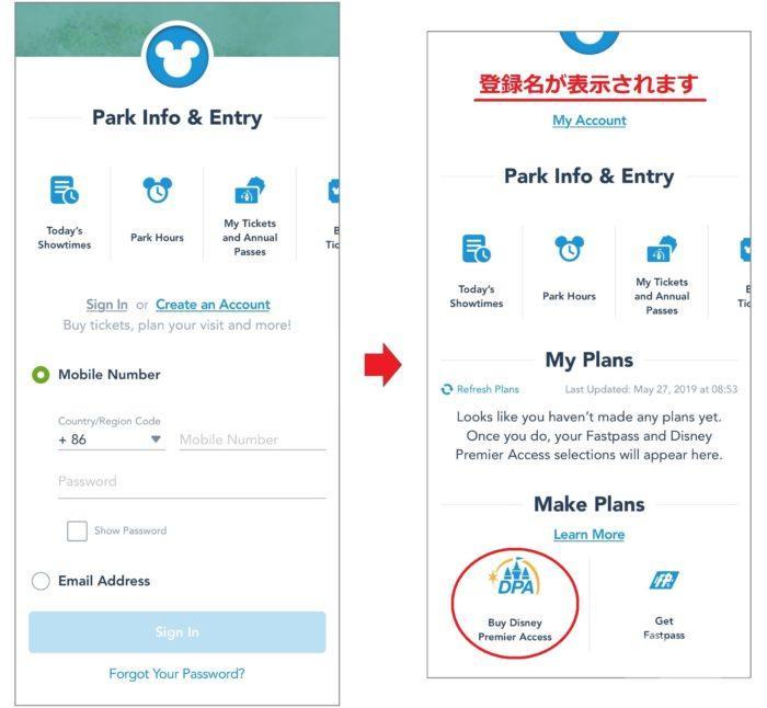 アプリでディズニー・プレミア・アクセス(有料のファストパス)を購入する手順