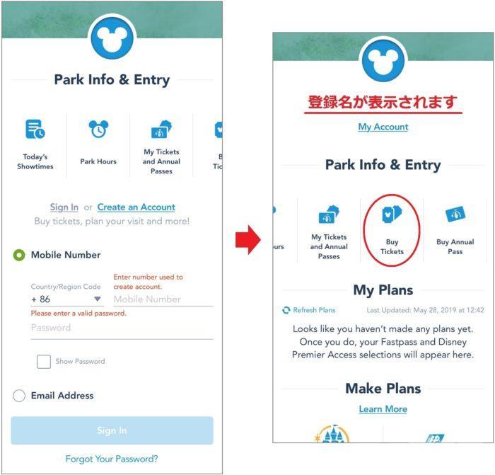 公式アプリからパークチケットを購入する手順1