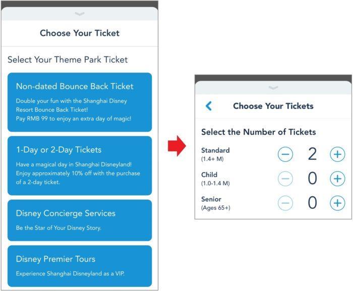 公式アプリからパークチケットを購入する手順2