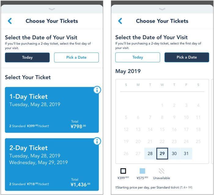公式アプリからパークチケットを購入する手順3