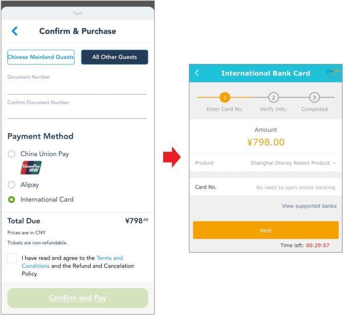 公式アプリからパークチケットを購入する手順4