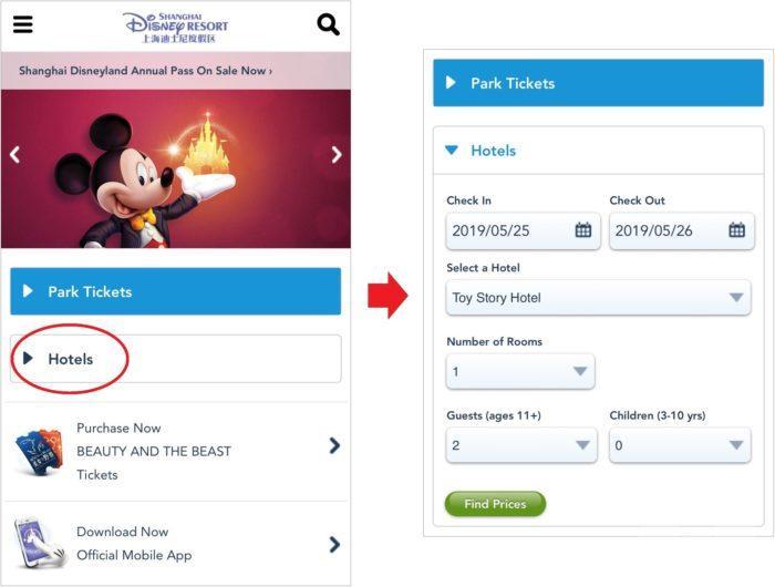ディズニーホテル宿泊予約の手順1