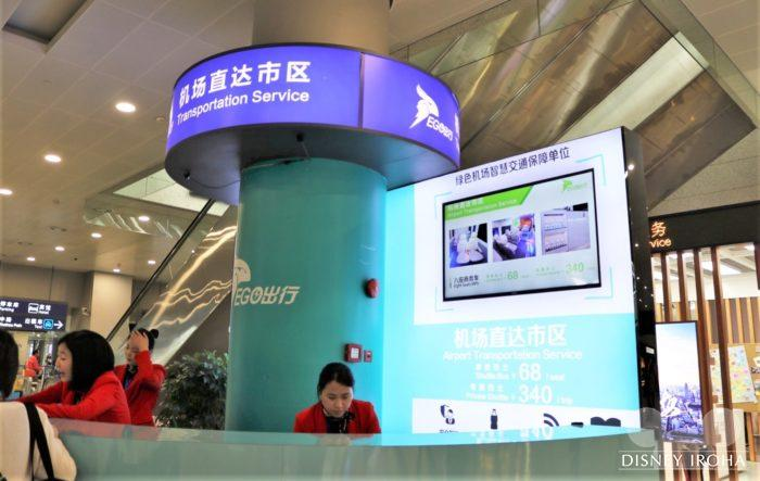 エゴバスの受付カウンターは浦東国際空港ターミナル2の2階