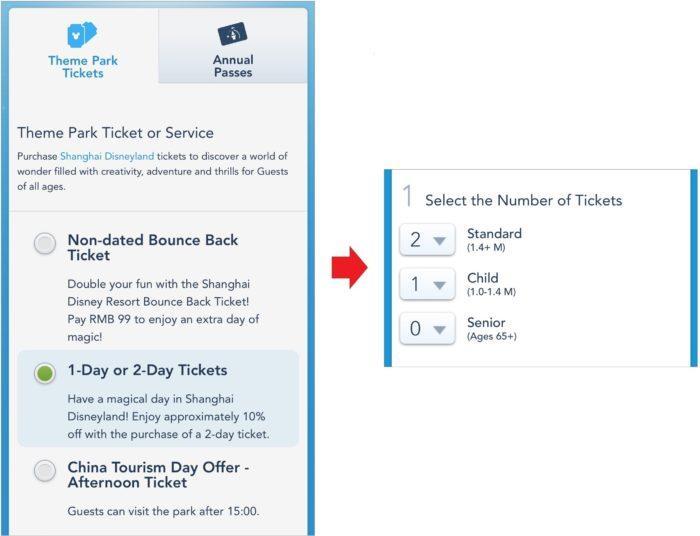 公式サイトからパークチケットを購入する手順2