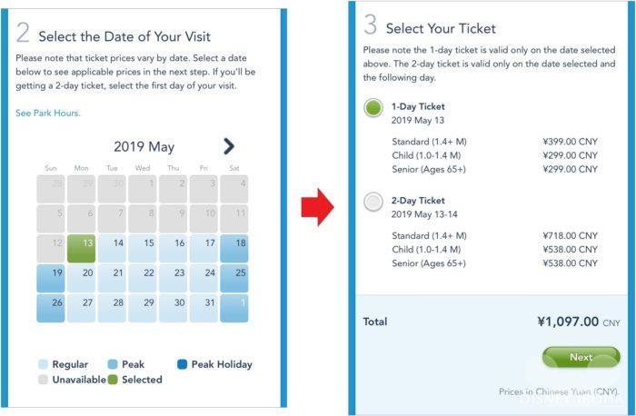 公式サイトからパークチケットを購入する手順3