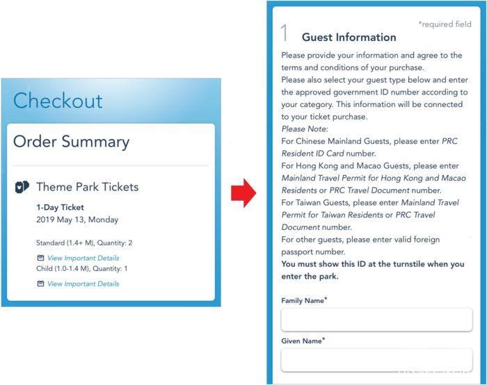 公式サイトからパークチケットを購入する手順4