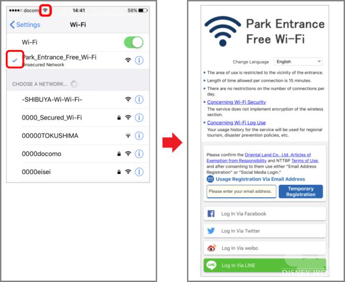パークの無料Wi-Fiの利用方法2