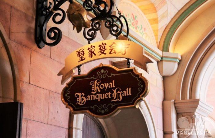 ロイヤル・バンケット・ホールの入口