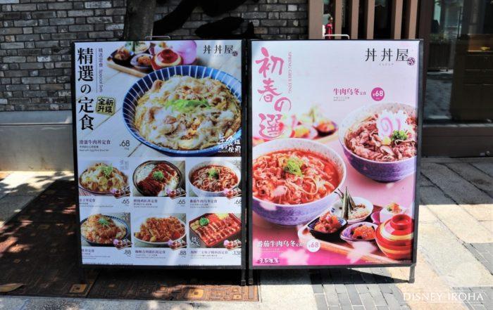 「丼丼屋」のメニュー