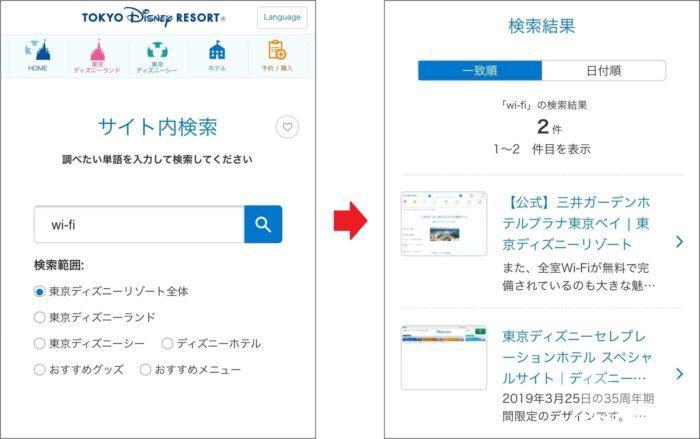 パークの無料Wi-Fiスポットは海外ゲスト向けなので、公式サイト(日本語表示)で検索しても情報はヒットしない