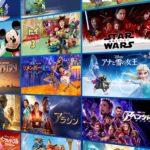 ディズニー映画が見放題で楽しめる動画配信サービスを比較!最もお得なのはどれ?