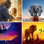 実写化したディズニーアニメーション映画一覧!公開予定の作品も紹介