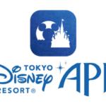 【解説】東京ディズニーリゾート公式アプリの機能と使い方まとめ